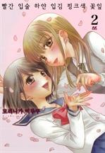 도서 이미지 - 빨간 입술 하얀 입김 핑크색 꽃잎