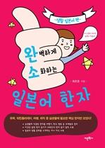 도서 이미지 - 완벽하게 소화하는 일본어 한자 - 생활 일본어 편