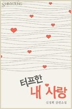 도서 이미지 - 터프한 내 사랑