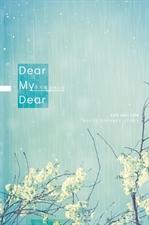 도서 이미지 - Dear My Dear (디어 마이 디어)