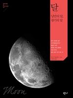 도서 이미지 - 달