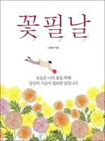 도서 이미지 - [오디오북] 〈좋은생각〉 꽃필날