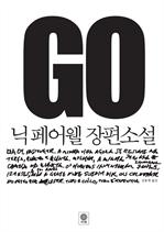 도서 이미지 - GO