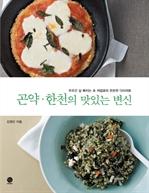 도서 이미지 - 곤약ㆍ한천의 맛있는 변신