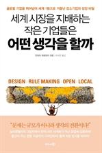 도서 이미지 - 세계 시장을 지배하는 작은 기업들은 어떤 생각을 할까