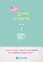 도서 이미지 - [합본] 그대의 라임라이트 (전2권/완결)