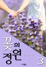 도서 이미지 - 꽃의 정원