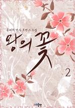 도서 이미지 - 왕의 꽃