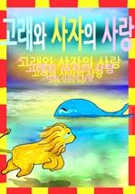 도서 이미지 - 고래와 사자의 사랑