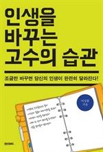 도서 이미지 - 인생을 바꾸는 고수의 습관
