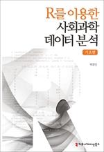 도서 이미지 - R를 이용한 사회과학데이터 분석