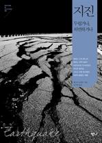 도서 이미지 - 지진