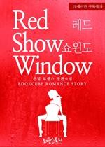 도서 이미지 - 레드 쇼윈도 (Red Show Window)