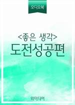 도서 이미지 - [오디오북] 〈좋은생각〉 도전성공편_열 셋