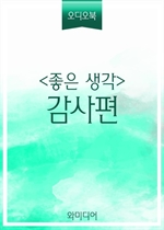 도서 이미지 - [오디오북] 〈좋은생각〉 감사편_서른 하나