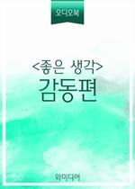 도서 이미지 - [오디오북] 〈좋은생각〉 감동편_서른 여덟