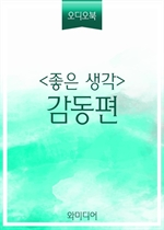 도서 이미지 - [오디오북] 〈좋은생각〉 감동편_스물 다섯