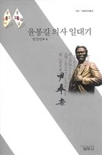 도서 이미지 - [오디오북] 윤봉길 의사 일대기