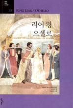 도서 이미지 - [오디오북] 리어 왕ㆍ오셀로