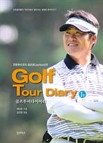 도서 이미지 - 골프 투어 다이어리