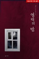 도서 이미지 - 열락의 밤