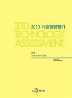 도서 이미지 - 2013 기술영향평가 1 - 3차원 프린팅의 활용