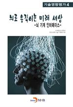 도서 이미지 - 뇌로 움직이는 미래세상 4 - 기술영향평가