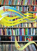 도서 이미지 - 독서진흥에 관한 연차보고서 (2014)