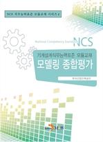 도서 이미지 - 모델링 종합평가 - 기계설계직무능력표준 모듈교재 4