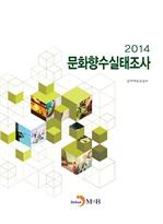 도서 이미지 - 문화향수실태조사 (2014)