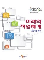 도서 이미지 - 미래의 직업세계 - 학과편