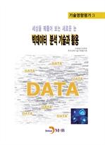 도서 이미지 - 빅데이타 분석 기술과 활용 3 - 기술영향평가