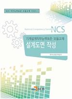 도서 이미지 - 설계도면작성 - 기계설계직무능력표준 모듈교재 1
