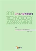 도서 이미지 - 2013 기술영향평가 2 - 스마트네크워크의 활용_스마트라이프