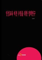 도서 이미지 - 인성교육 비전 수립을 위한 정책연구