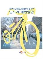 도서 이미지 - 자전거 교통사고행태분석을 통한 인프라 개선방안