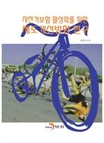도서 이미지 - 자전거보험 활성화를 위한 제도 개선방향 연구