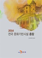 도서 이미지 - 전국 문화기반시설총람 (2014)