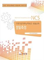 도서 이미지 - 정밀측정 - 기계가공직무능력표준 모듈교재 10