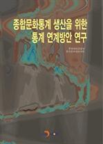 도서 이미지 - 종합문화통계 생산을 위한 통계 연계방안 연구