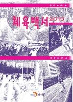 도서 이미지 - 체육백서 (2013)
