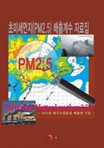 도서 이미지 - 초미세먼지(PM2.5) 배출계수 자료집