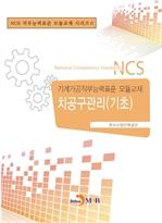 도서 이미지 - 치공구관리(기초) - 기계가공직무능력표준 모듈교재 6