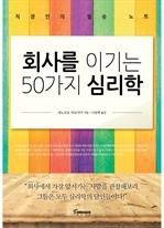 도서 이미지 - 회사를 이기는 50가지 심리학