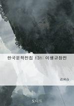 도서 이미지 - 한국문학전집 131 : 이생규장전