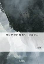 도서 이미지 - 한국문학전집 129 : 삼국유사
