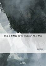 도서 이미지 - 한국문학전집 128 : 삼국사기 백제본기