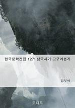 도서 이미지 - 한국문학전집 127 : 삼국사기 고구려본기