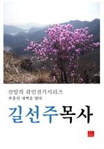 도서 이미지 - 길선주 목사