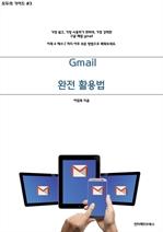도서 이미지 - Gmail 100% 활용법 (모두의 가이드 #3)